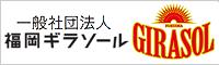 福岡ギラソール